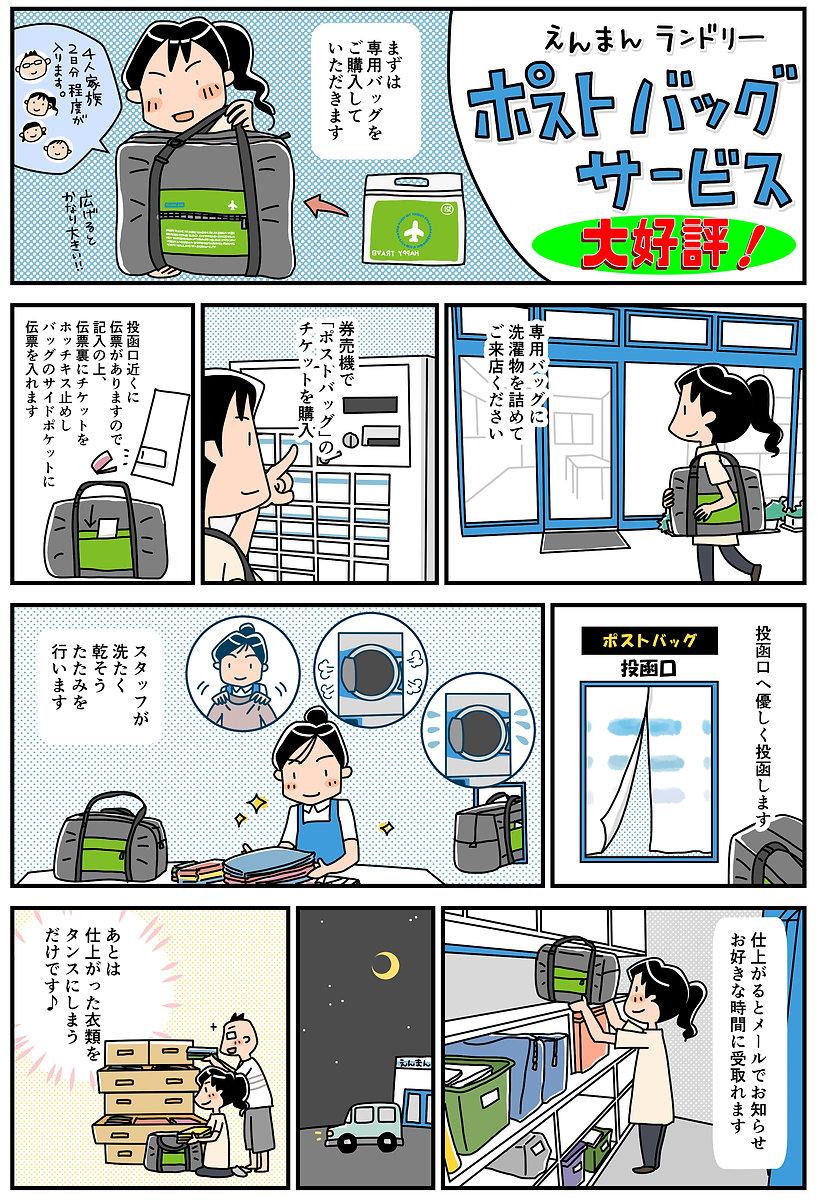 ポストバッグ漫画-1.jpg