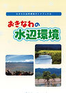 おきなわの水辺環境.jpg