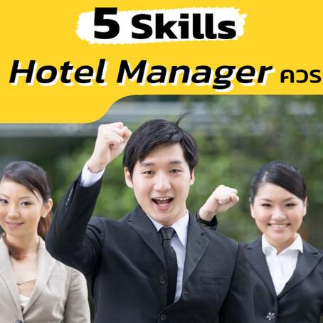 5 Skills ที่ผู้จัดการโรงแรมต้องมี