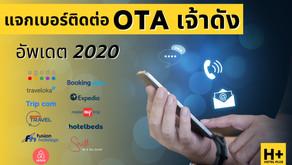 แจกช่องทางการติดต่อ เบอร์โทร อีเมล์ ของ OTA เจ้าดัง 2020