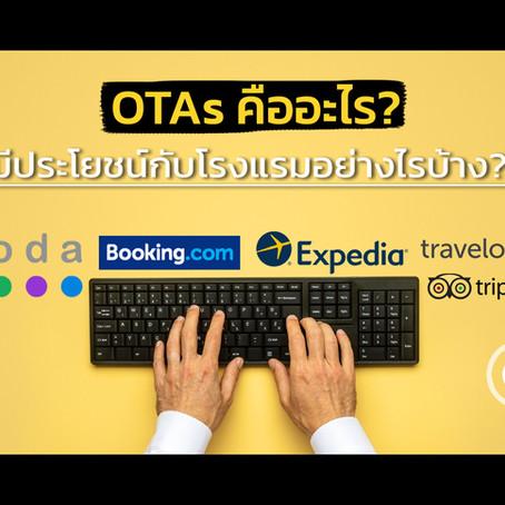 OTAs คืออะไร ให้ประโยชน์กับโรงแรมอย่างไรบ้าง?