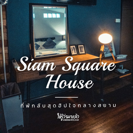 Siam Square House หรือ Skyline Bed&Bar Bangkok ที่พักลับสุดฮิบ! สไตส์ Cozy City Life ใจกลางสยาม