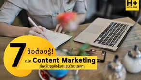 7 ข้อต้องรู้! แจกทริค Content Marketing สำหรับธุรกิจโรงแรม