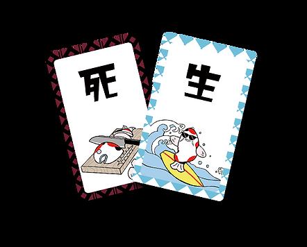 命鯉_生死カードサンプル_WIX.png
