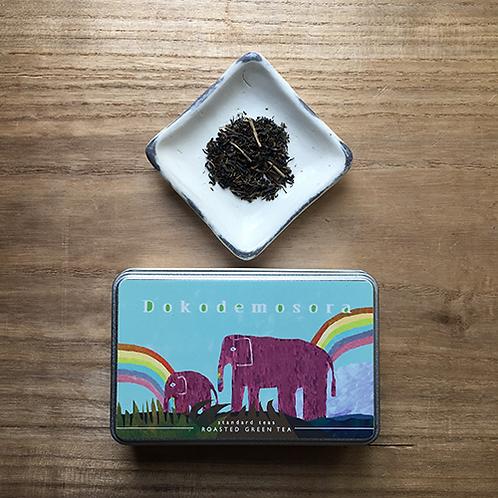 「どこでもそら」シリーズ 上焙じ茶