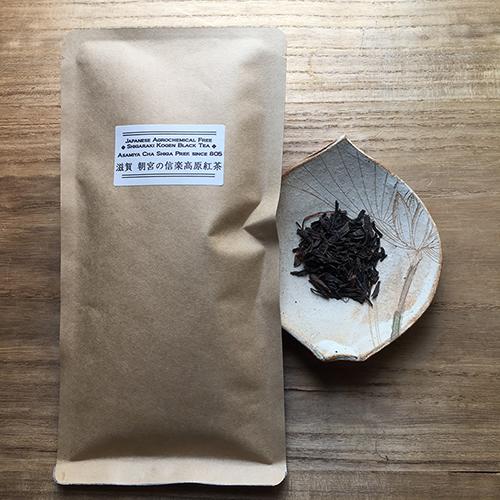 朝宮 和紅茶 [ 農薬不使用 ]