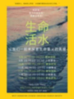 生命活水海报.png