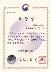 표창장_광주전남지방중소벤처기업청장.jpg