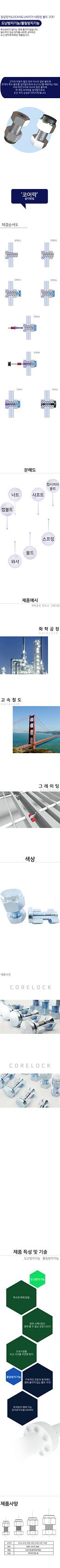 모바일8 코어락_p_0812.png