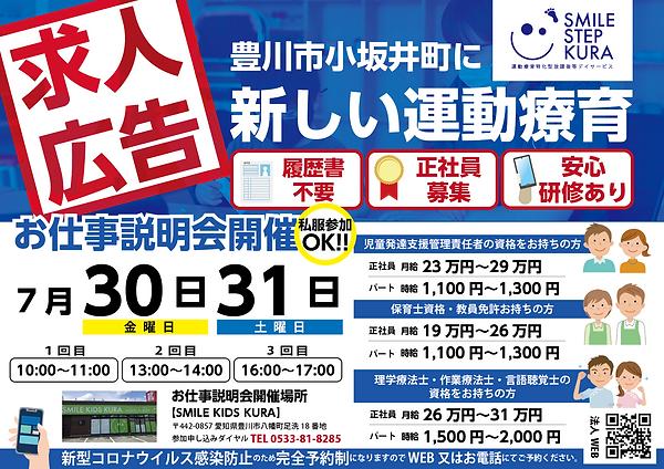 スクリーンショット 2021-07-10 11.34.11.png