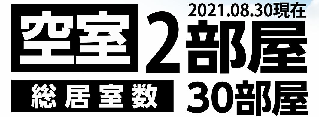 スクリーンショット 2021-09-04 17.47.26.png