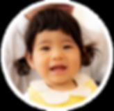 子供素材_edited.png