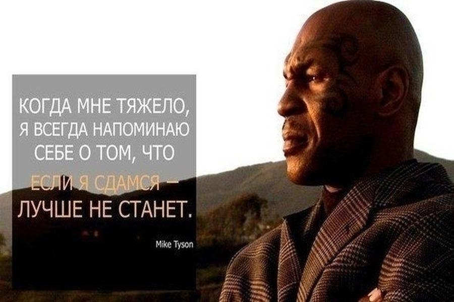 Майк Тайсон