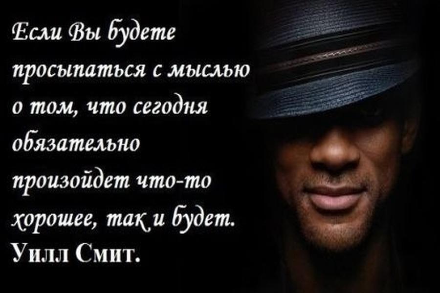 Уилл Смит