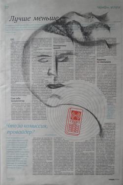 Volto su carta di giornale, 2007 - 32x52 cm