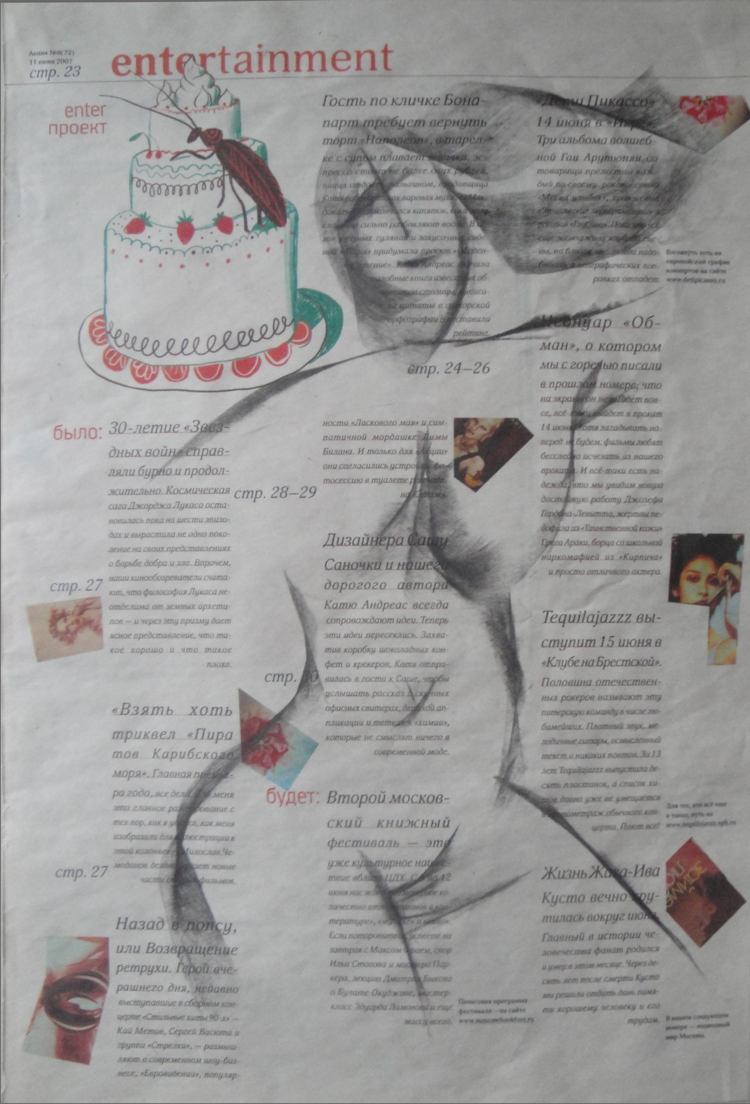 Specchiarsi nel giornale, 2007 - cm