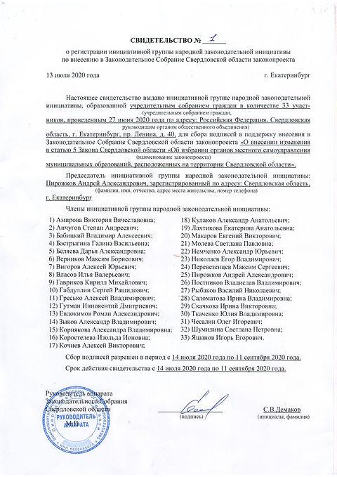 2 Свидетельство_о_регистрации_инициативн