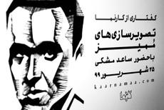 گفتار شهریور: تصویرسازیهای ممیز