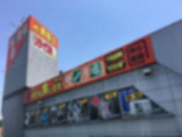 半田店4.jpg