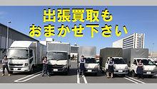 出張トラック3.jpg