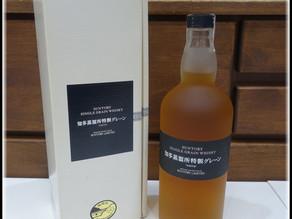 サントリー 知多蒸留所特製グレーン ウィスキー 買取しました。