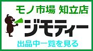 知立店ジモティー.png