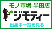 半田店ジモティー.png