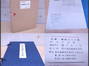 【非売品】葛飾北斎 富嶽三十六景 全23集 木版画 悠々洞 出版 買取しました。