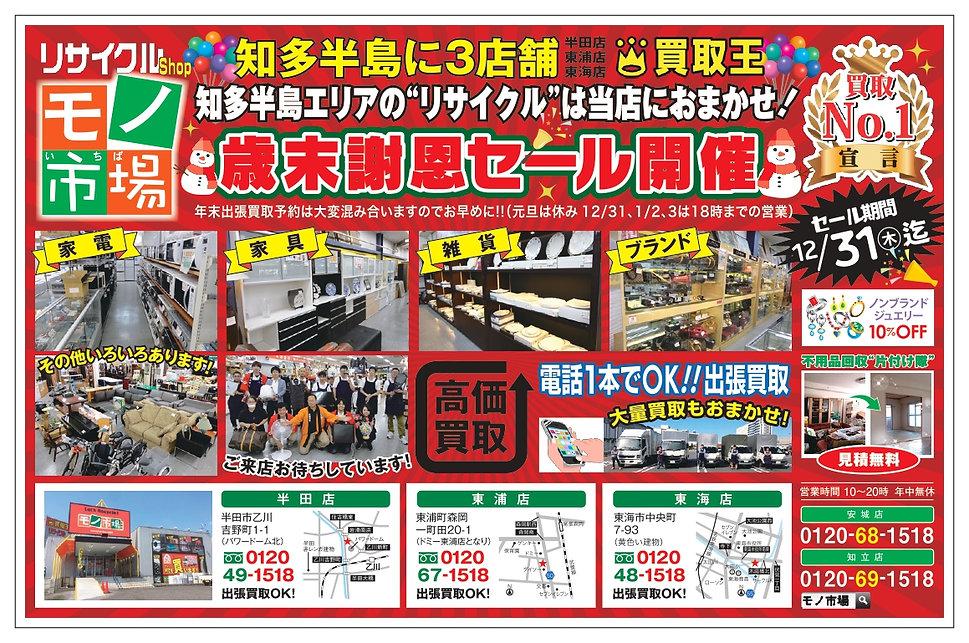 4校モノ市場_step_2012_page-0001.jpg