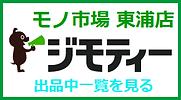 東浦店ジモティー.png
