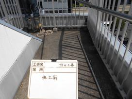 新宿区-K様邸 屋上・ベランダ防水工事