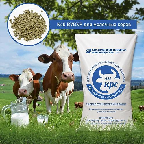 Комбикорм Раменский К60 ВУВХР для молочных коров 28 кг