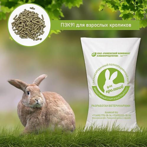 Комбикорм Раменский ПЗК91 для кроликов 28 кг