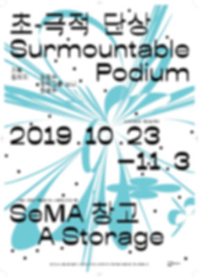 Surmountable Podium_poster.jpg