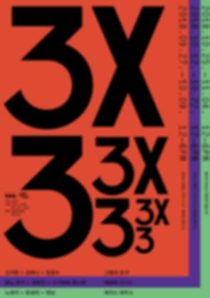 3X3포스터1.png