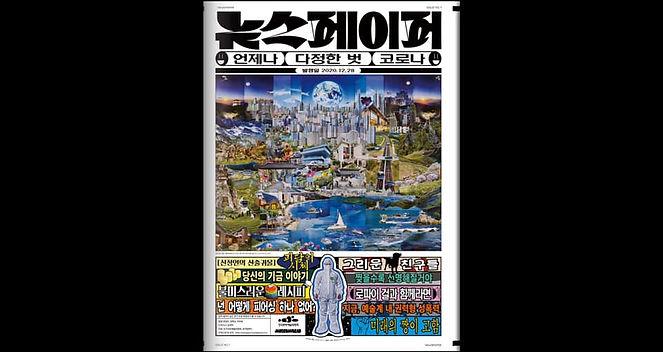 newpaper2020.jpg