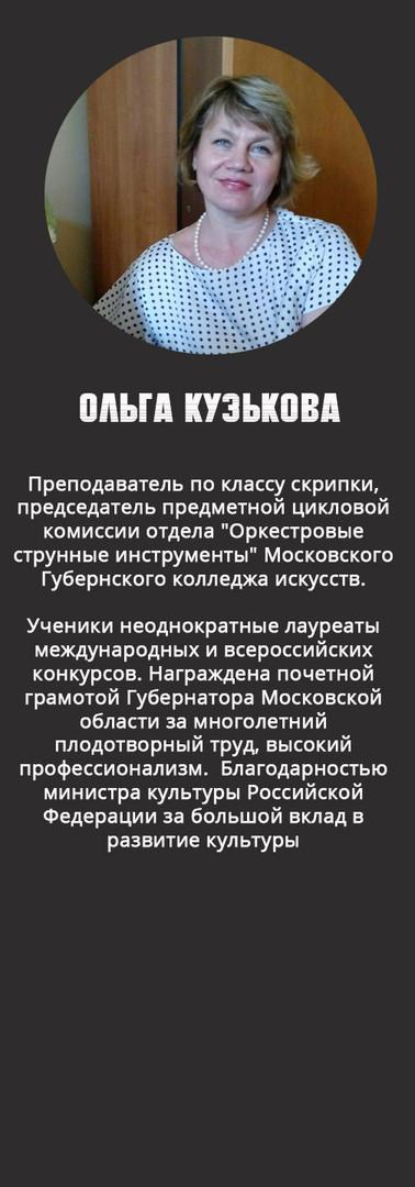 Кузькова.jpg