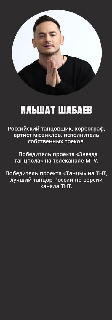 Шабаев.jpg