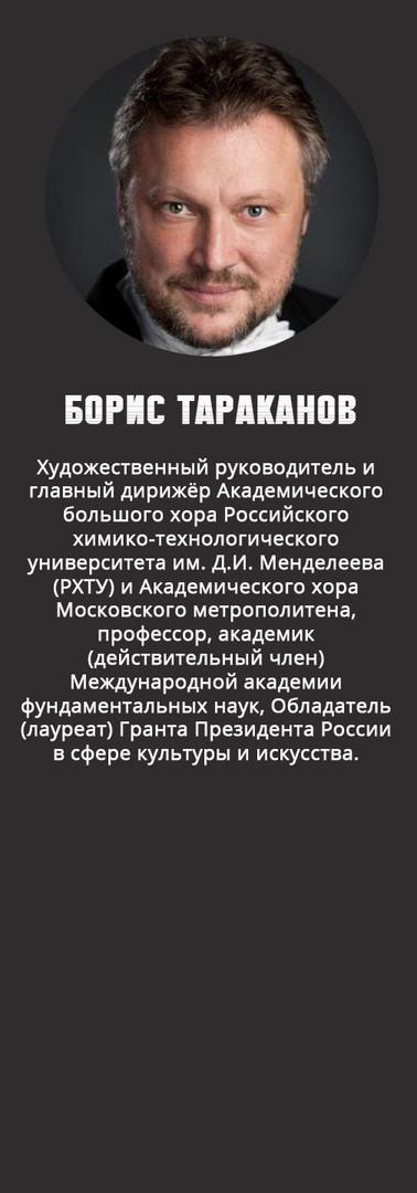 Тараканов.jpg