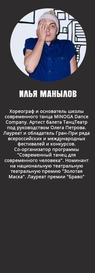 Манылов.jpg