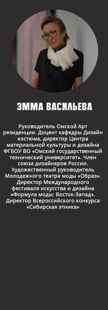 Васильева.jpg