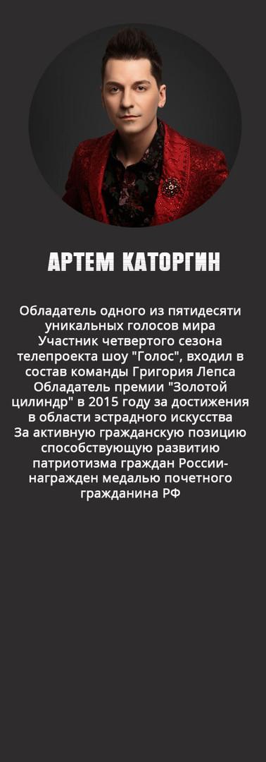 Каторгин.jpg