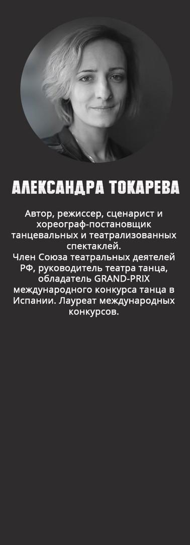 Токарева.jpg