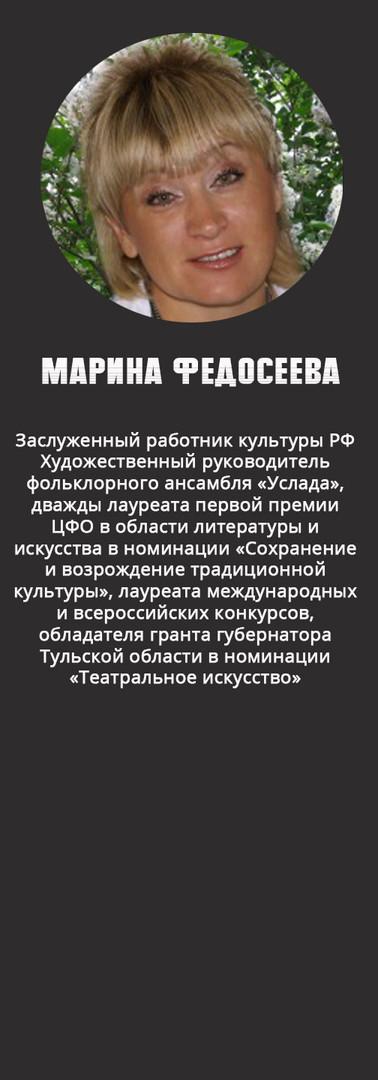 Федосеева.jpg