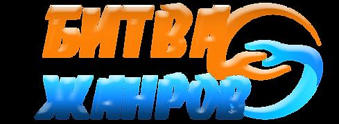 Логотип-огонь.png