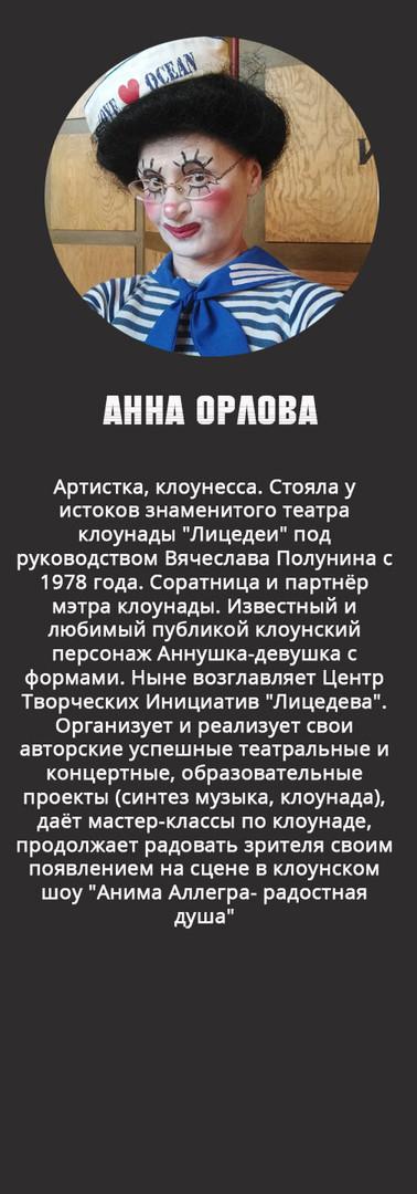 Орлова.jpg