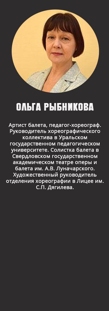 Рыбникова.jpg