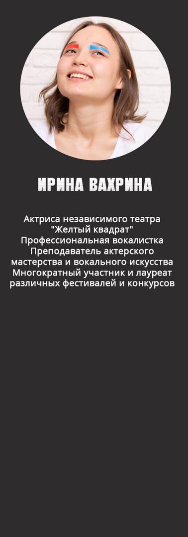 Вахрина.jpg