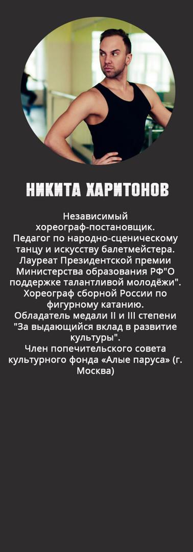 Харитонов.jpg