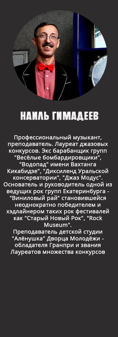 Гимадеев.jpg